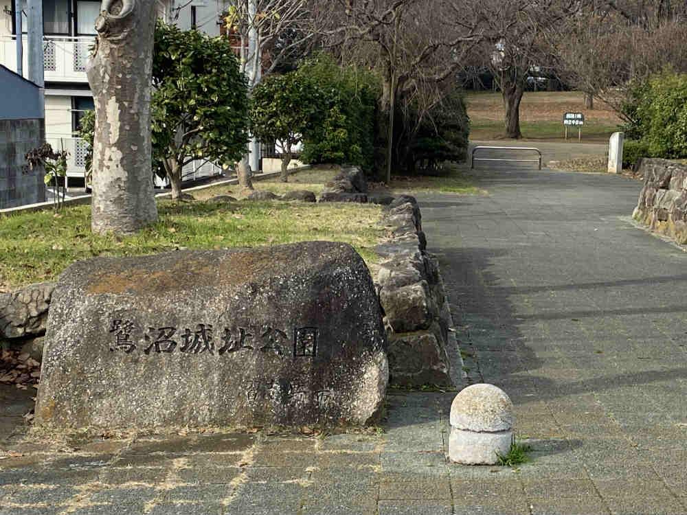習志野市鷺沼の城址公園の入り口