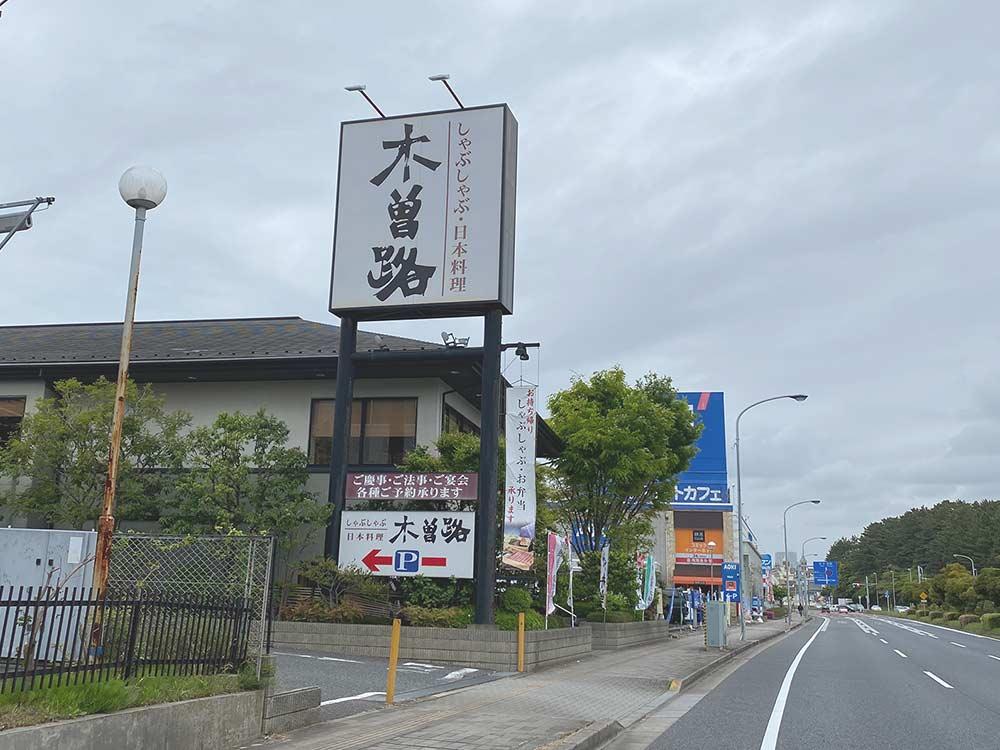 木曽路 幕張店